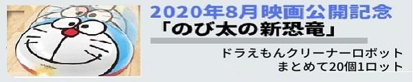 doraemon600_120.jpg width=