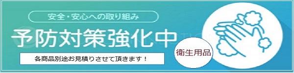 eiseikyouka_600_150.jpg width=