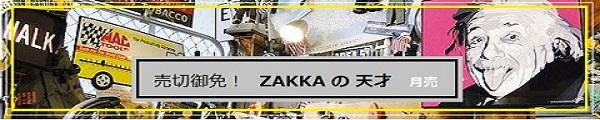 zakkabana-600_120.jpg width=